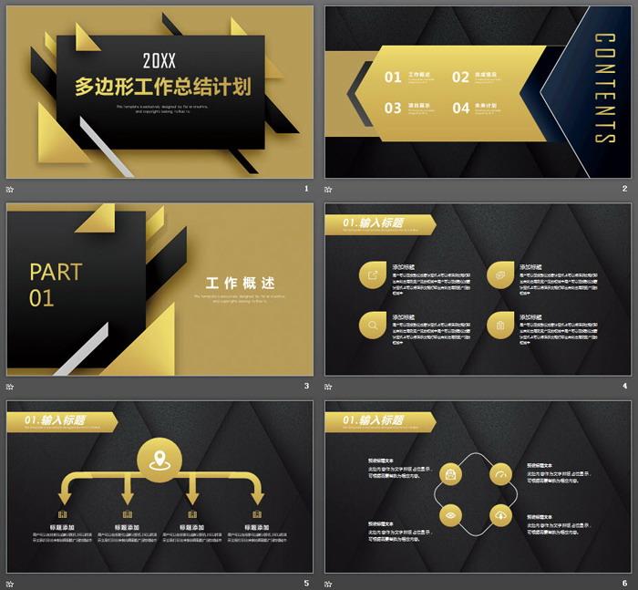 黑金多边形背景工作总结计划PPT模板