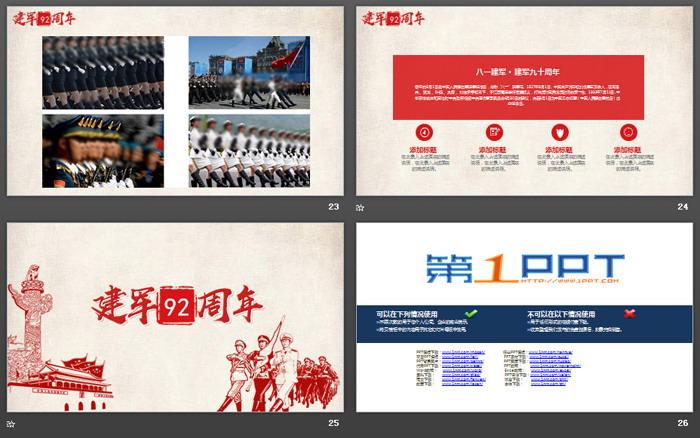 版画风格的八一建军节PPT模板