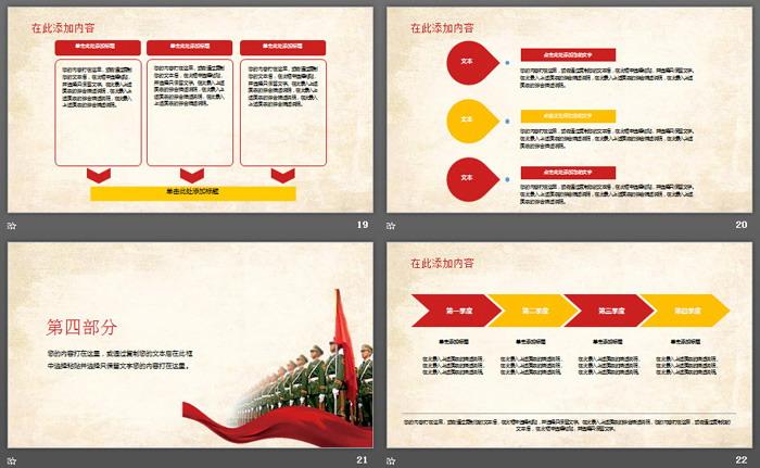 解放军天安门背景的建军节PPT模板