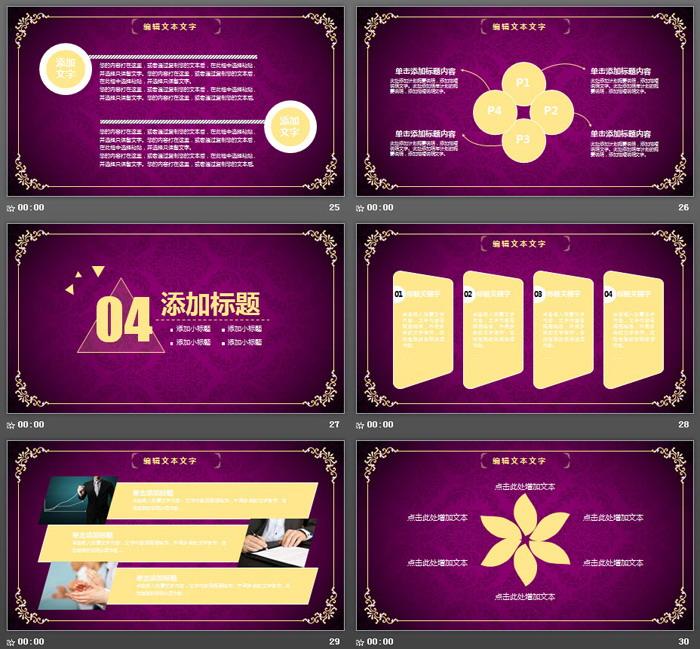紫色背景金色花纹复古欧美平安彩票官网
