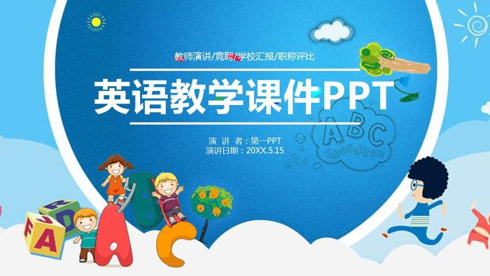 字母ABC背景的英语公开课PPT模板