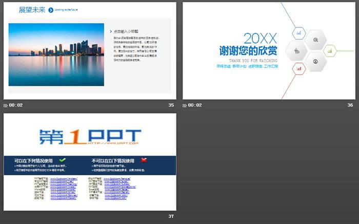 蓝色简洁微立体工作总结汇报PPT模板
