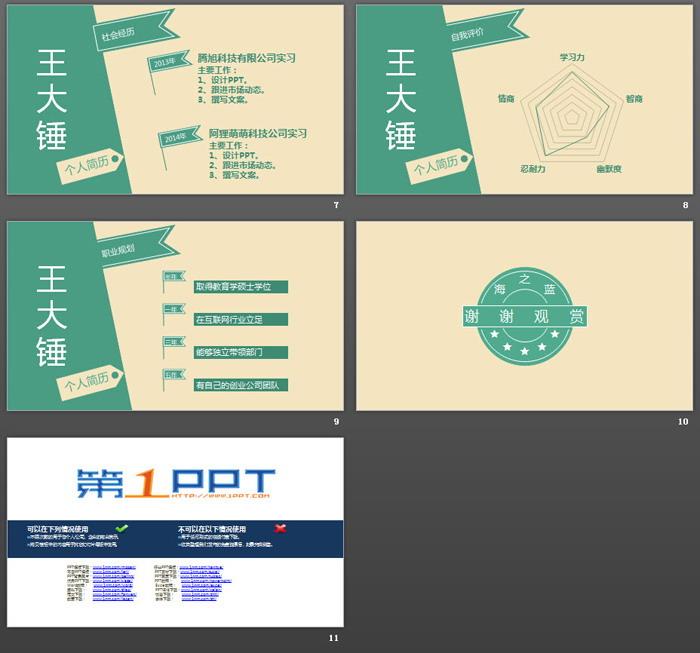 绿色邮戳背景的个人求职简历PPT模板