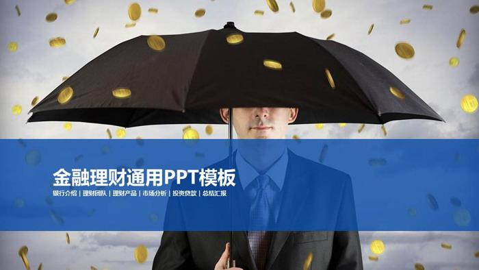 金币雨伞金融理财师平安彩票官方开奖网