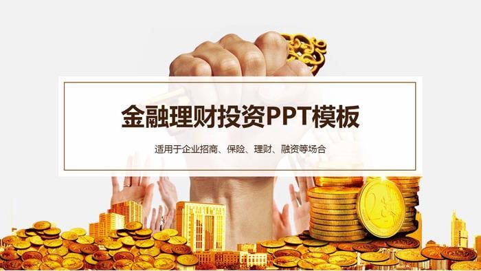 金币金钥匙背景的金融投资理财平安彩票官方开奖网