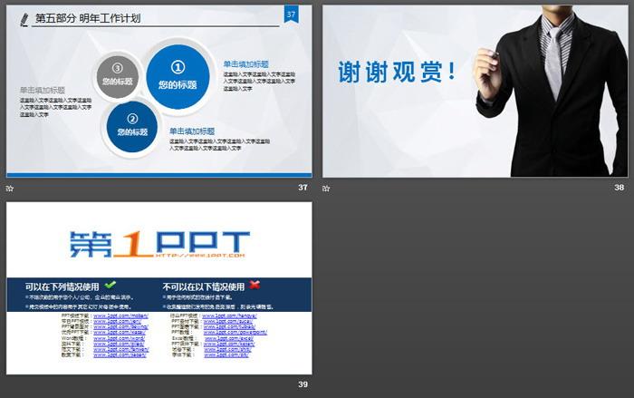 蓝色大气税务局工作汇报PPT模板
