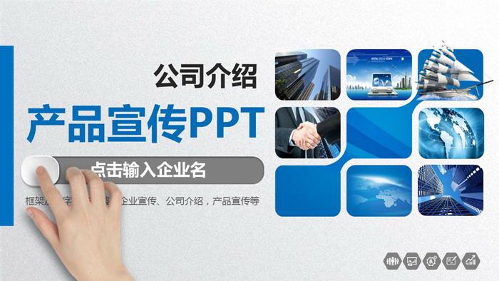 蓝色实用微立体公司简介PPT模板