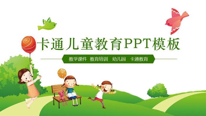 卡通儿童背景的学前教育PPT课件模板