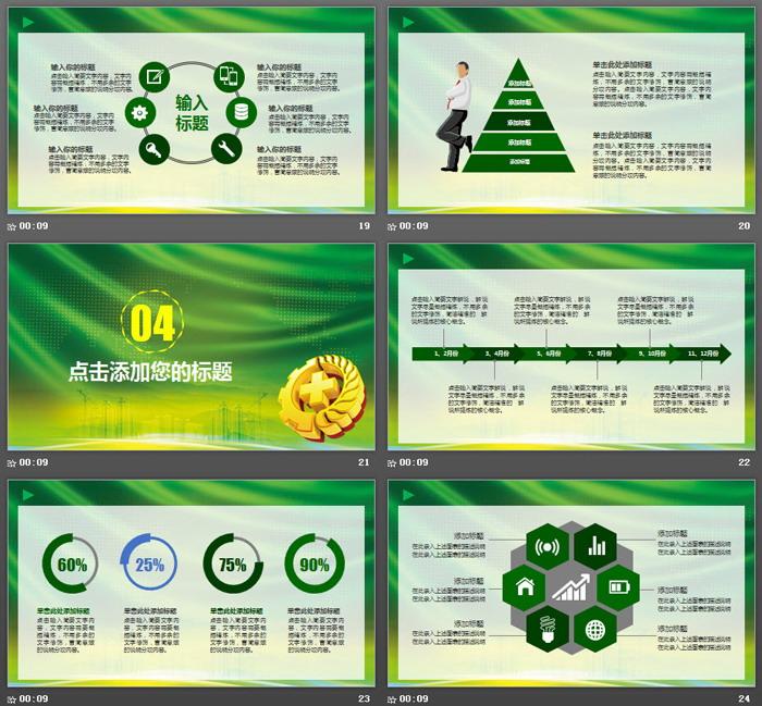 绿色卡通企业安全生产管理培训PPT模板