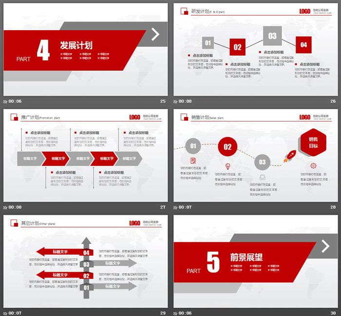 红色通用公司简介产品介绍PPT模板