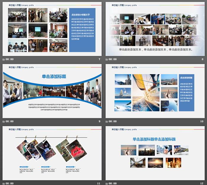 彩色企业画册公司介绍PPT模板
