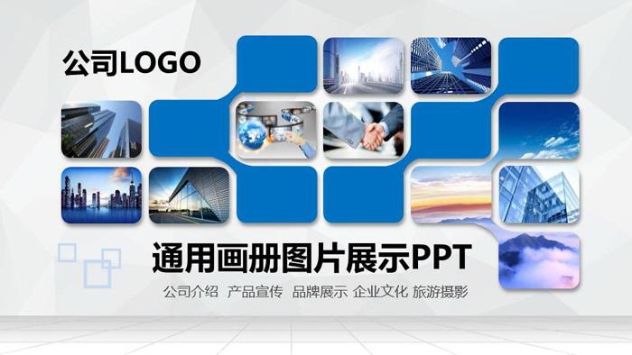 蓝色大气企业画册PPT模板