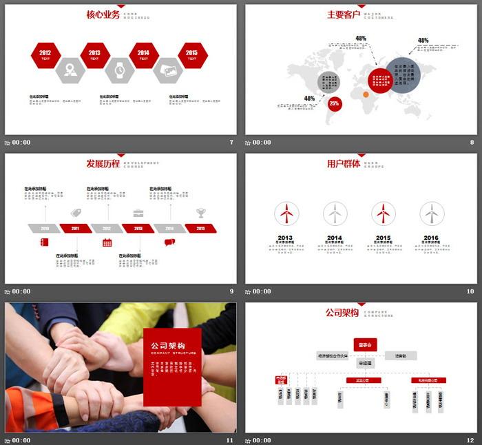 手叠手背景的新员工入职培训团队建设PPT模板