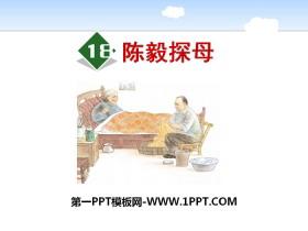 《陈毅探母》PPT下载