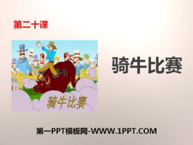 《骑牛比赛》PPT