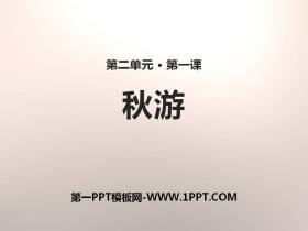 《秋游》PPT