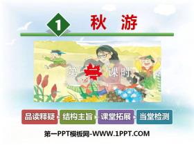 《秋游》PPT教学课件