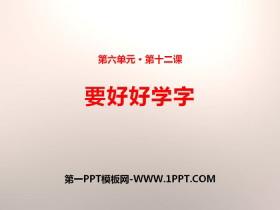 《要好好学字》PPT