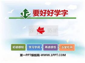 《要好好学字》PPT下载
