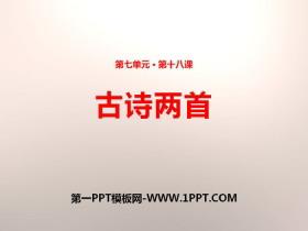 《古诗两首》PPT教学课件下载