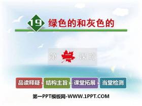 《绿色的和灰色的》PPT教学课件
