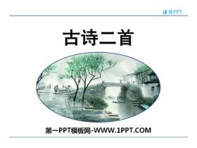 《古诗二首》PPT优质课件下载