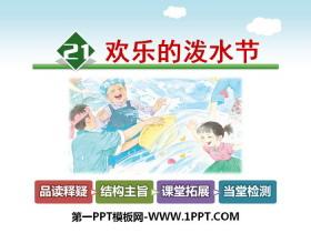 《欢乐的泼水节》PPT教学课件