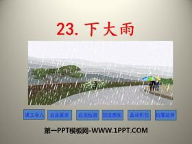 《下大雨》PPT
