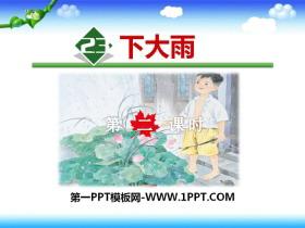 《下大雨》PPT教学课件