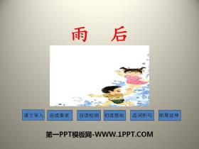 《雨后》PPT免费课件