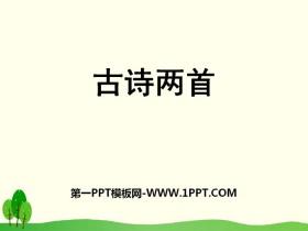 《古诗两首》PPT免费课件下载