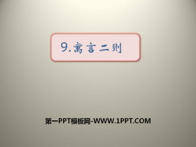 《寓言二则》PPT下载