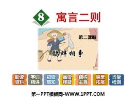 《寓言二则》PPT课件下载