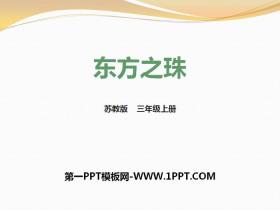 《东方之珠》PPT下载