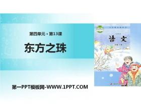《东方之珠》PPT教学课件