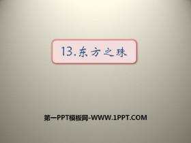 《东方之珠》PPT