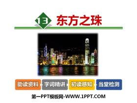 《东方之珠》PPT课件下载