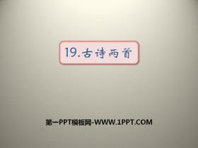 《古诗两首》PPT优质课件下载