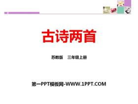 《古诗两首》PPT优秀课件下载