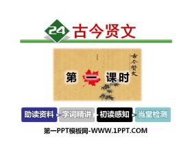 《古今贤文》PPT下载