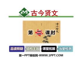 《古今贤文》PPT课件下载