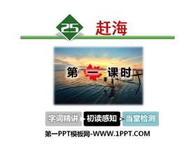 《�s海》PPT