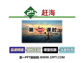 《赶海》PPT下载