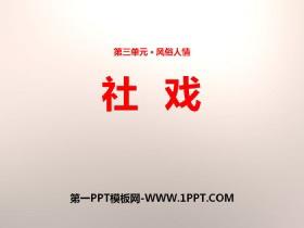 《社戏》PPT免费课件