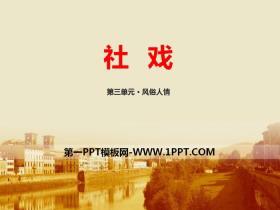 《社戏》PPT免费tt娱乐官网平台
