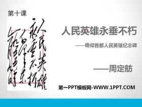 《人民英雄永垂不朽》PPT下载
