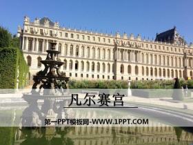 《凡尔赛宫》PPT