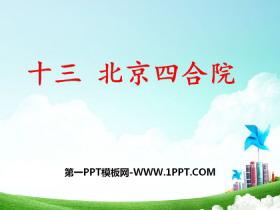《北京四合院》PPT