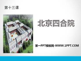 《北京四合院》PPT�n件