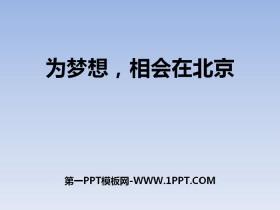 《为梦想,相会在北京》PPT